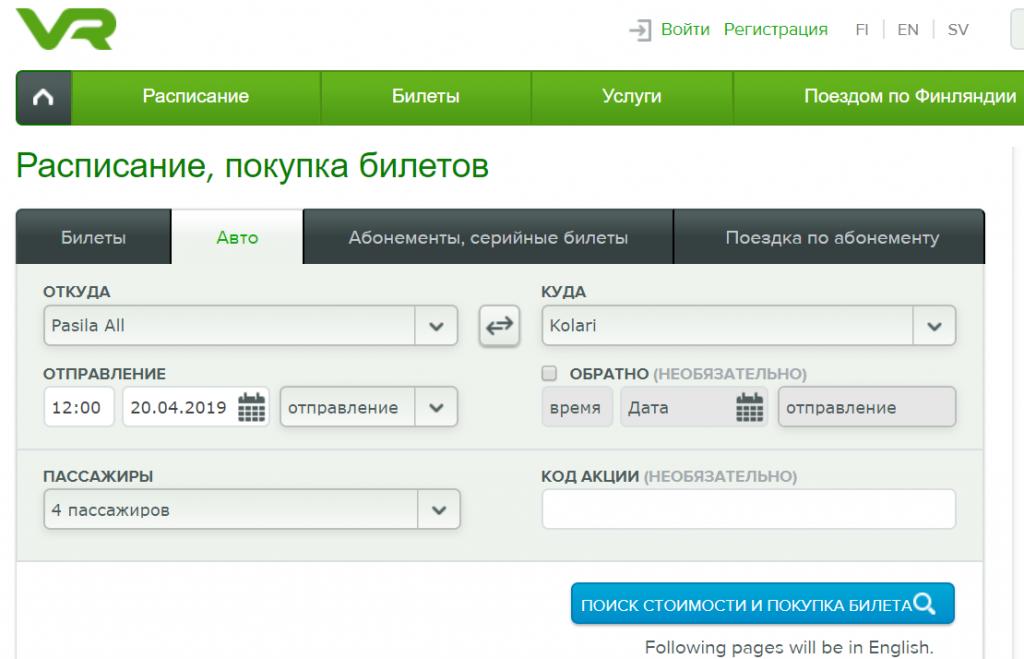 Сайт бронирования поезда с авто в Финляндии на русском языке.